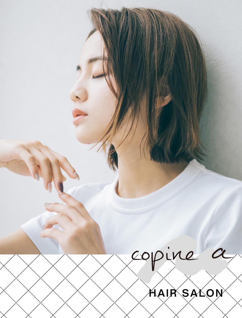四日市の美容室・ヘアサロンcopine a(コピーヌエー)